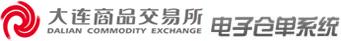 大連商品交易所 電子倉單系統
